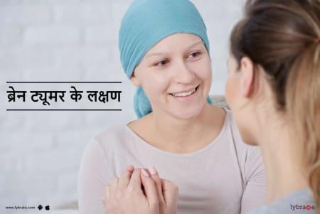 À¤¬ À¤° À¤¨ À¤Ÿ À¤¯ À¤®à¤° À¤• À¤²à¤• À¤·à¤£ Brain Tumor Ke Lakshan By Dr Sanjeev Kumar Singh Lybrate