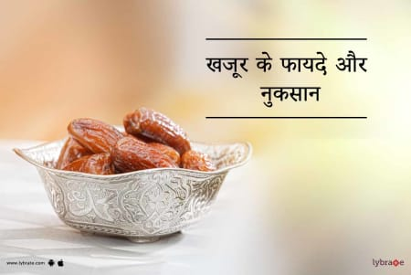 Khajur ke Fayde In Hindi - खजूर के फायदे और