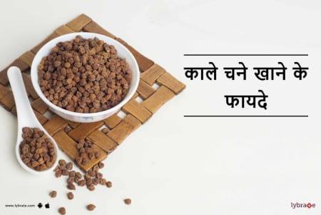 Kale Chane Khane Ke Fayde In Hindi À¤• À¤² À¤šà¤¨ À¤– À¤¨ À¤• À¤« À¤¯à¤¦