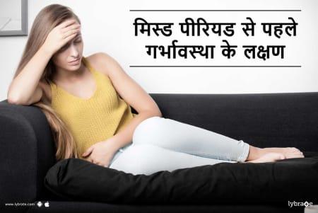 Pregnancy Symptoms In Hindi Before Missed Period म स ड