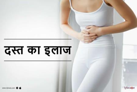 Loose Motion In Hindi - दस्त का इलाज - By Dr