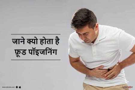 Food Poisoning In Hindi - जाने क्यो होता है फ़ूड