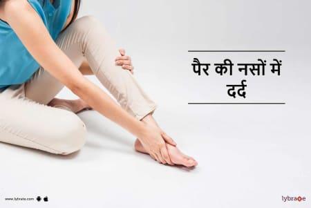 पैर की नसों में दर्द - Pair Kee Nason Mein