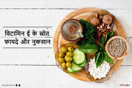 Vitamin E Benefits Sources And Side Effects In Hindi