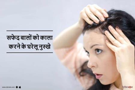 Colouring White Hair Home Remedies in Hindi - सफेद