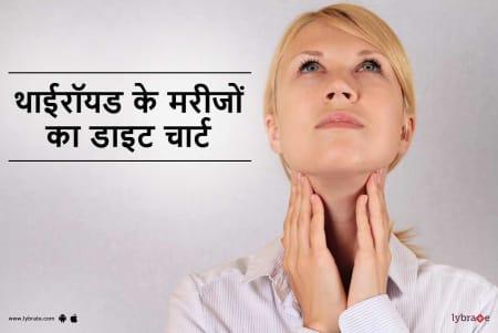 Thyroid Diet Chart In Hindi थ ईर यड क मर ज