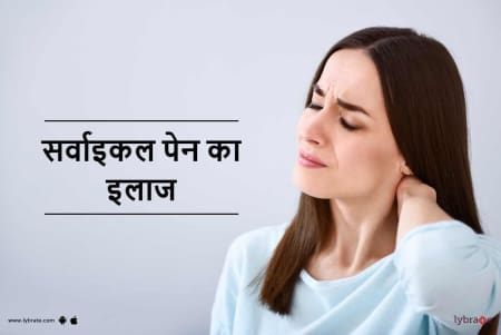 Cervical Pain Treatment in hindi - सर्वाइकल पेन