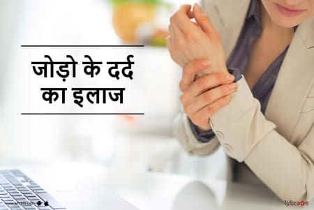 Joint Pain Treatment in hindi - जोड़ो के दर्द