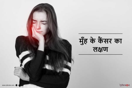 Symptoms of Mouth Cancer in Hindi - मुँह के कैंसर