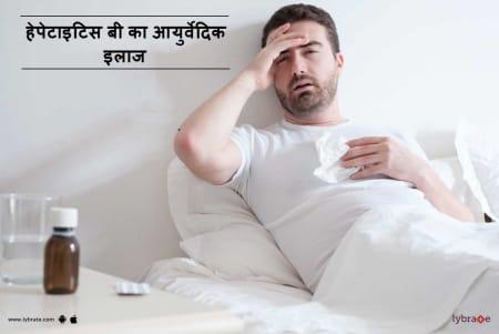 À¤¹ À¤ª À¤Ÿ À¤‡à¤Ÿ À¤¸ À¤¬ À¤• À¤†à¤¯ À¤° À¤µ À¤¦ À¤• À¤‡à¤² À¤œ Hepatitis B Ka Ayurvedic Ilaj By Dr Sanjeev Kumar Singh Lybrate