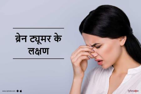 Brain Tumor Ke Lakshan in Hindi - ब्रेन ट्यूमर