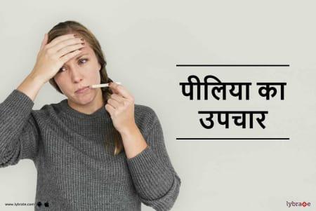 Jaundice Treatment in hindi - पीलिया का उपचार - By Dr