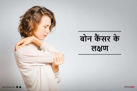 Bone Cancer In Hindi - बोन कैंसर के लक्षण