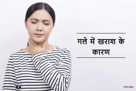 Reasons for Sore Throat in Hindi - गले में खराश के