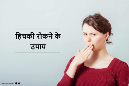 Home Remedies For Hiccups In Hindi ह चक र कन क