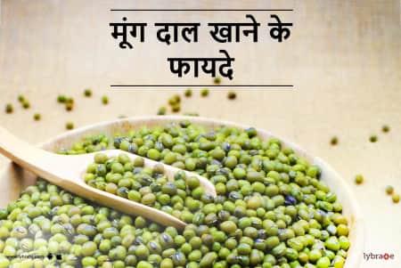 Mung Beans (Green Gram) Benefits | Lybrate