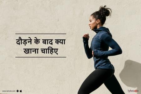 दौड़ने के बाद क्या खाना चाहिए - Daud Ke Baad