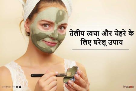 Skin Care Tips For Oily Skin In Hindi - तेलीय त्वचा और चेहरे के लिए घरेलू