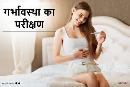Pregnancy Test In Hindi गर भ वस थ क पर क षण