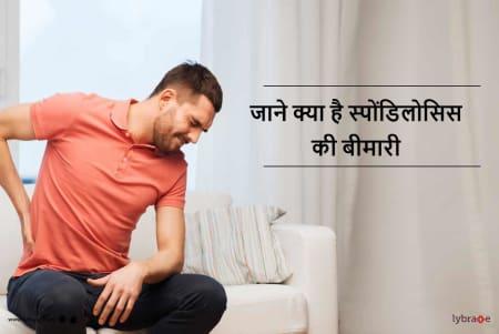 Spondylitis In Hindi - जाने क्या है