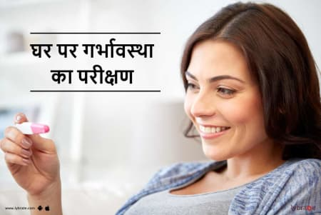 Pregnancy Test At Home In Hindi घर पर गर भ वस थ