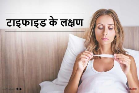 Symptoms Of Typhoid In Hindi ट इफ इड क लक षण