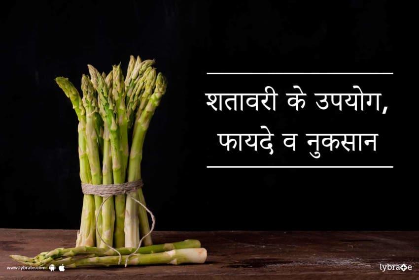 शतावरी के उपयोग, फायदे व नुकसान - Shatavari Uses, Benefits and Side Effects in Hindi
