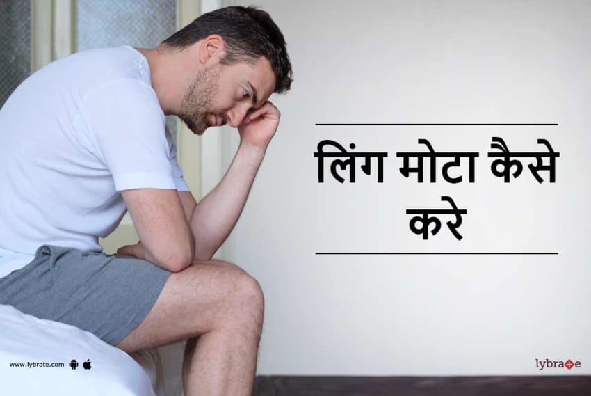 Male sexual health tips in hindi