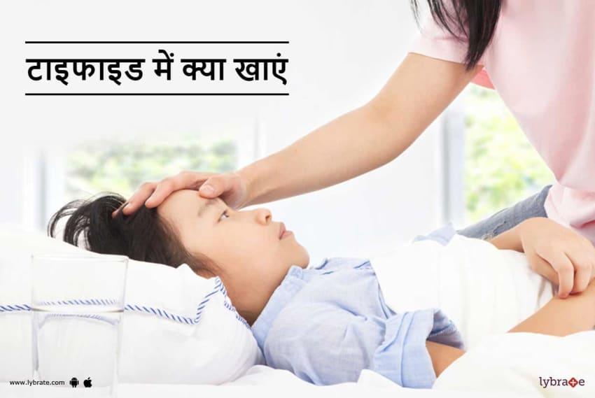 Symptoms Of Typhoid In Hindi - टाइफाइड के