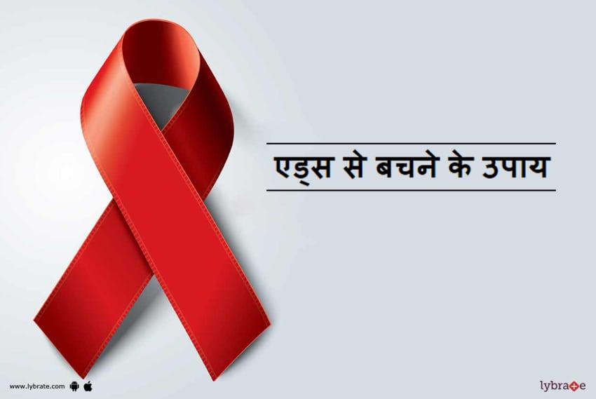 HIV Symptoms in Hindi - HIV के लक्षण - By Dt  Radhika