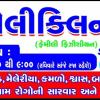 Ambakrupa Polyclinic Ahmedabad
