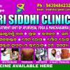 Sree SIDDHI SEX & SKIN Treatment Clinic Bhubaneswar