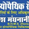BHOPAL HOMEOPATHIC CENTRE Bhopal