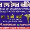 BHARAT ORAL & DENTAL CLINIC Allahabad