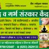 Shree Vishwavallabh Ayurvedic Panchakarma & Garbh sanskar, Skin Care Center Nashik
