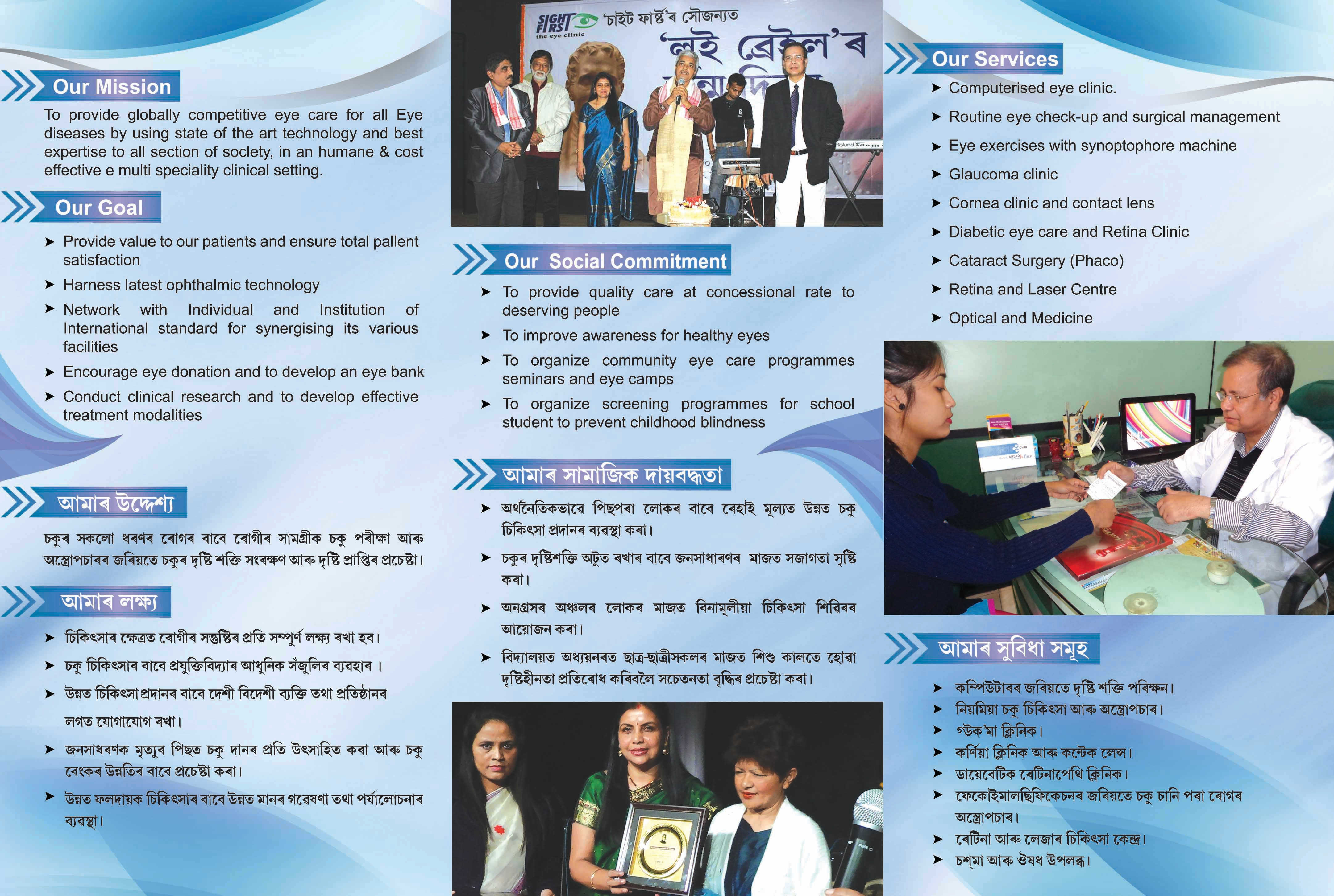 LASIK Surgery Treatment Doctors in Guwahati - View Cost, Book