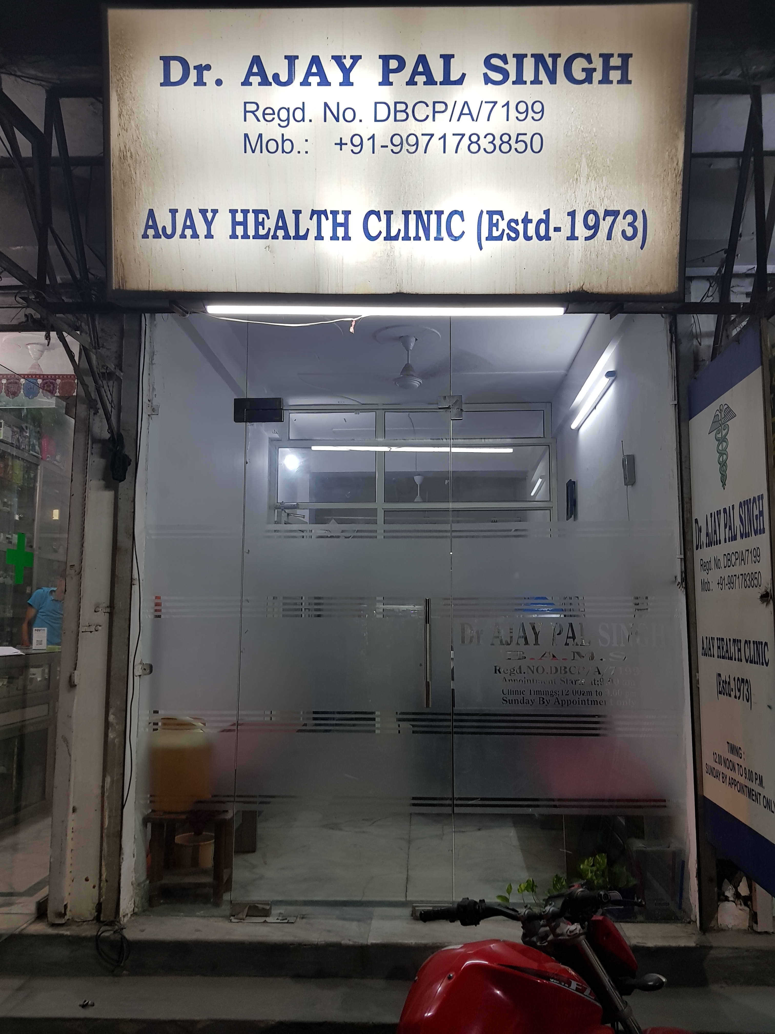 Doctors near me in Fateh Nagar, Delhi - Book Online Appointment | Lybrate