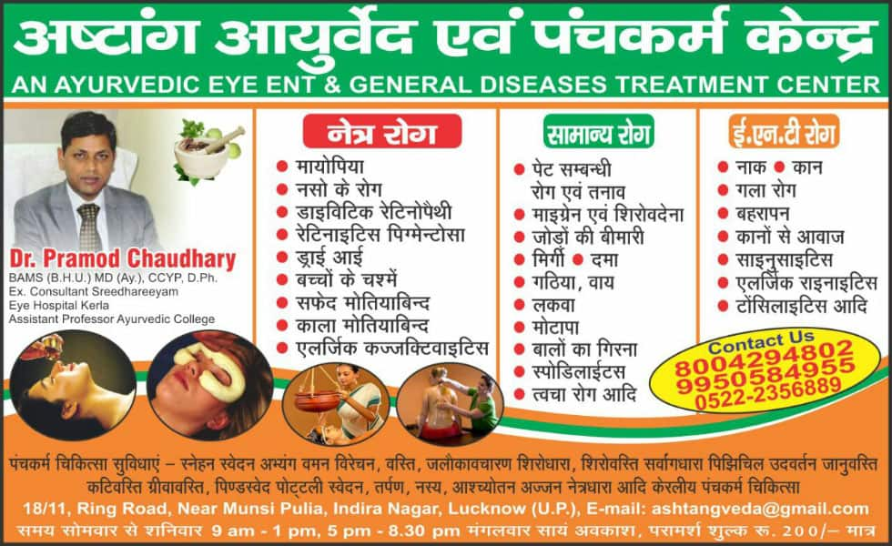 Best Ayurvedic Doctor in Lucknow - Book instant Appointment