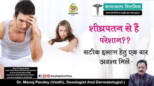 Azoospermia Treatment, Treatment for Azoospermia in Patna - View