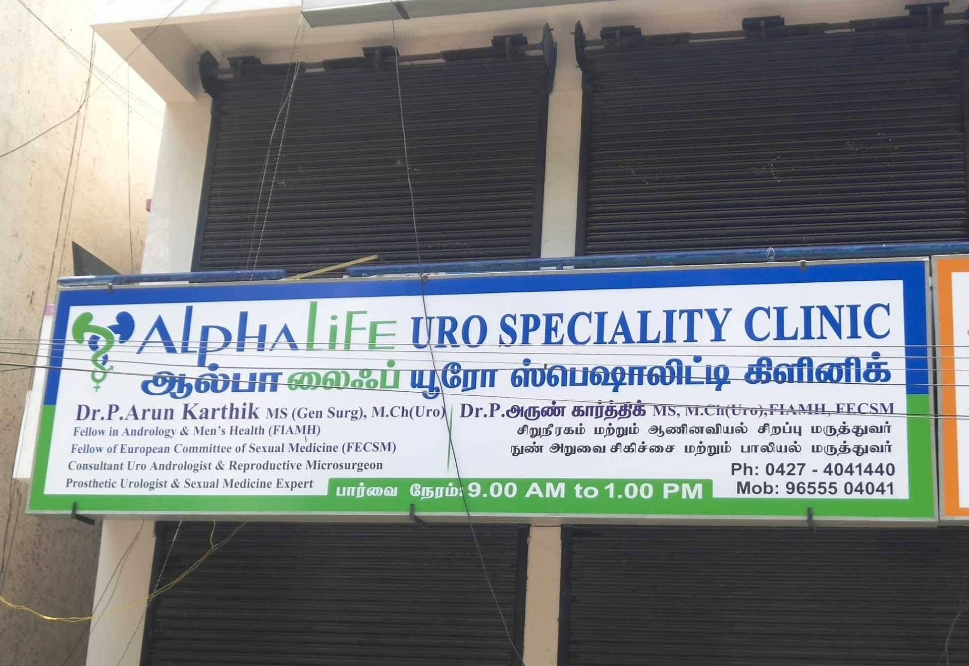 Prostate Laser Surgery Doctors in Trichy - View Cost, Book