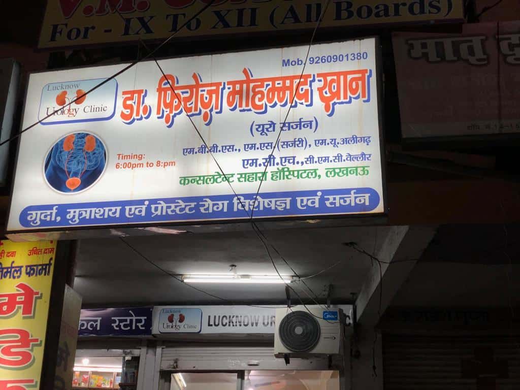Doctors near me in Chowk, Lucknow - Book Online Appointment